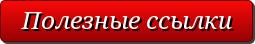 button_poleznye-ssylki (255x44, 5Kb)