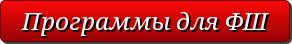 button_programmy-dlya-fsh (292x44, 7Kb)