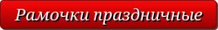 button_ramochki-prazdnichnye (316x44, 8Kb)