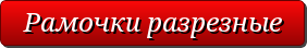 button_ramochki-razreznye (282x44, 7Kb)