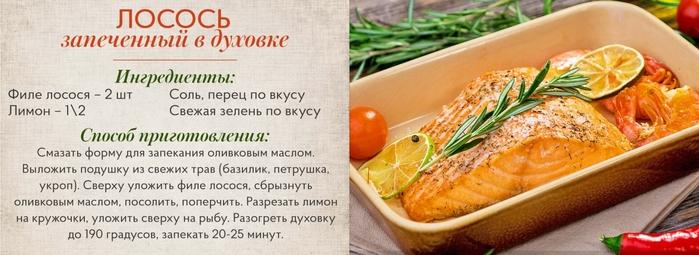 6108242_losos_zapechennii_v_duhovke_recept (700x255, 169Kb)