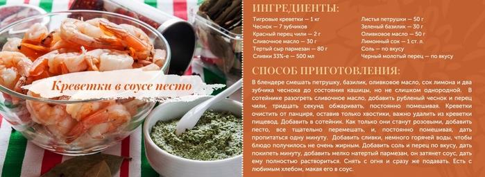 6108242_krevetki_v_souse_pesto_recept (700x255, 172Kb)