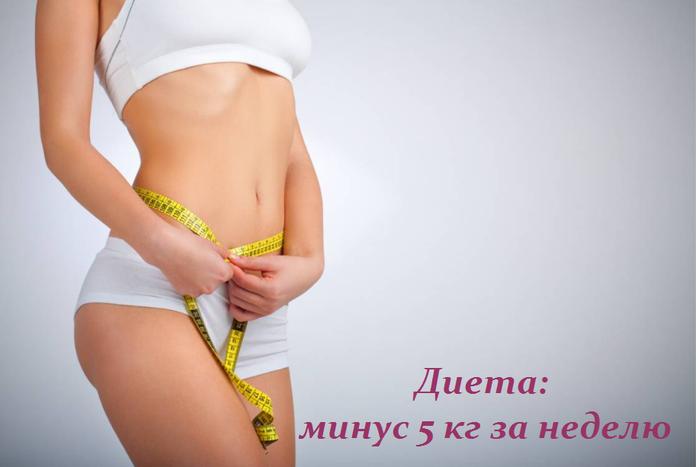 2749438_Otlichnaya_dieta__garantiryet_za_7_dnei_minys_5_kg (700x467, 187Kb)