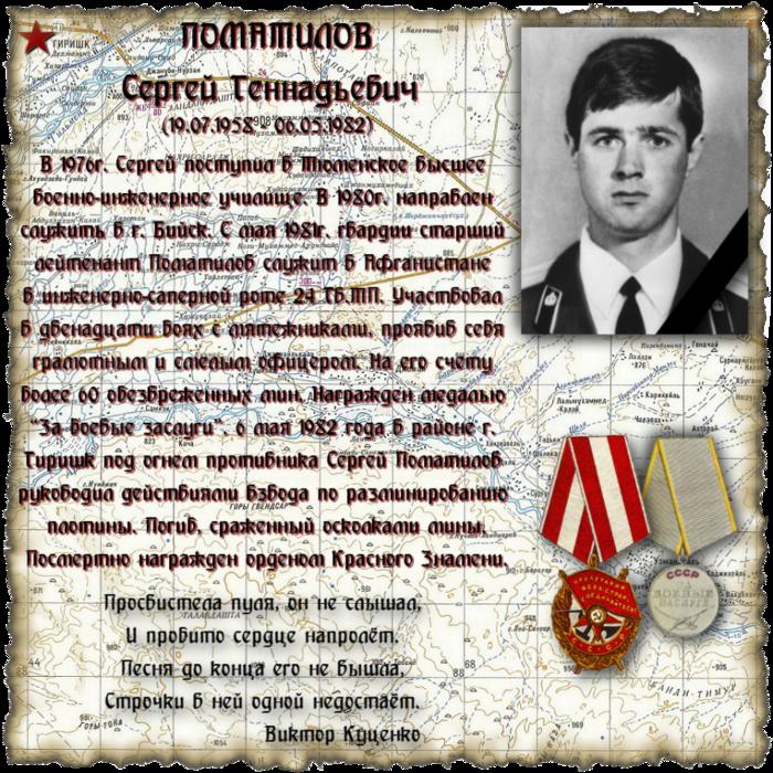 3120912_Pomatilov (700x700, 1092Kb)