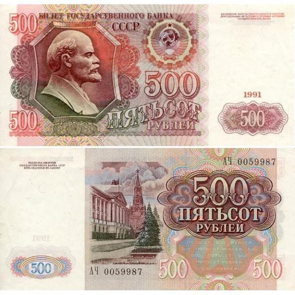 1991_ussr-500rur (600x600, 392Kb)