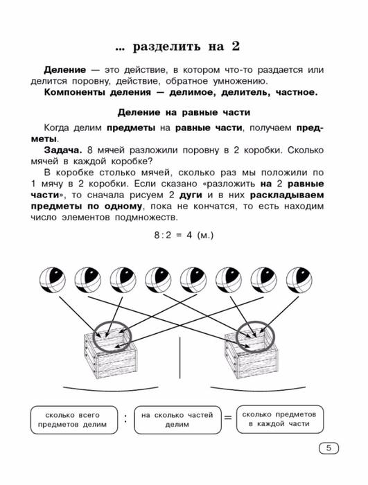 Узорова О.В., Нефедова Е.А. Быстро учим таблицу умножения.-5 (531x700, 169Kb)