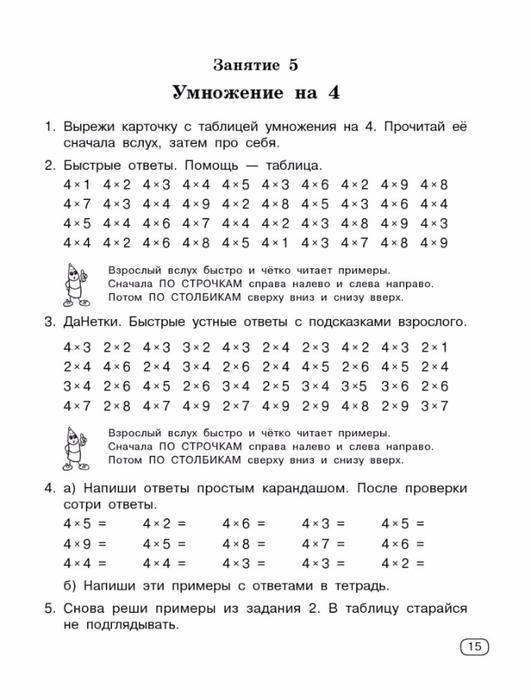 Узорова О.В., Нефедова Е.А. Быстро учим таблицу умножения.-15 (531x700, 187Kb)