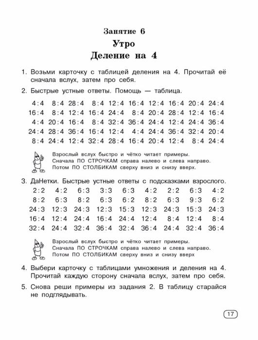 Узорова О.В., Нефедова Е.А. Быстро учим таблицу умножения.-17 (531x700, 191Kb)