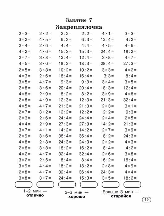 Узорова О.В., Нефедова Е.А. Быстро учим таблицу умножения.-19 (531x700, 176Kb)