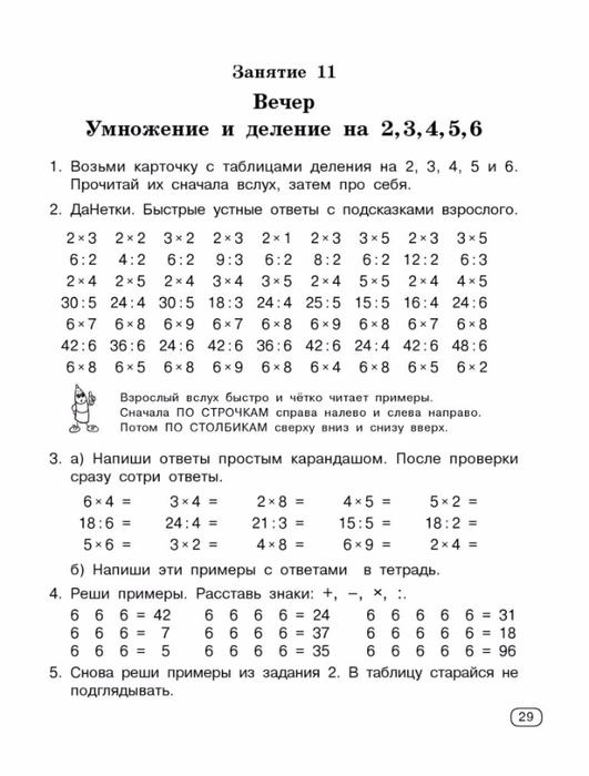 Узорова О.В., Нефедова Е.А. Быстро учим таблицу умножения.-29 (531x700, 185Kb)