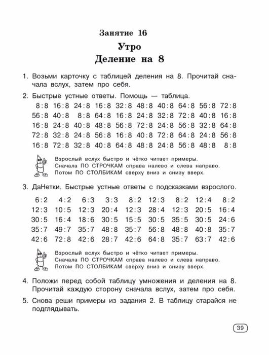 Узорова О.В., Нефедова Е.А. Быстро учим таблицу умножения.-39 (531x700, 194Kb)