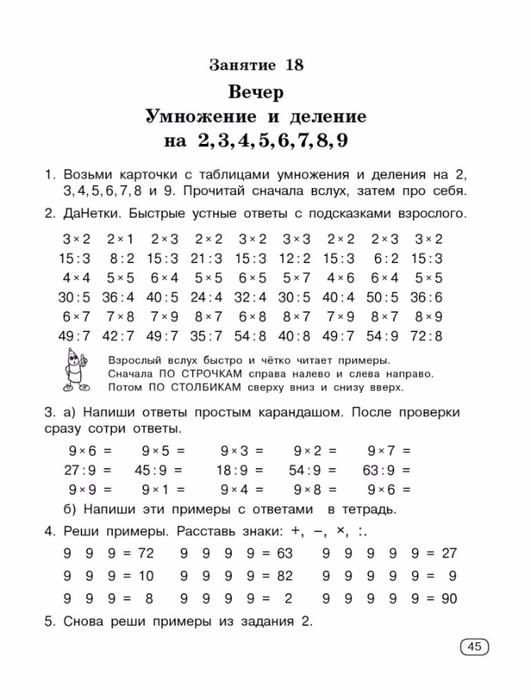 Узорова О.В., Нефедова Е.А. Быстро учим таблицу умножения.-45 (531x700, 178Kb)