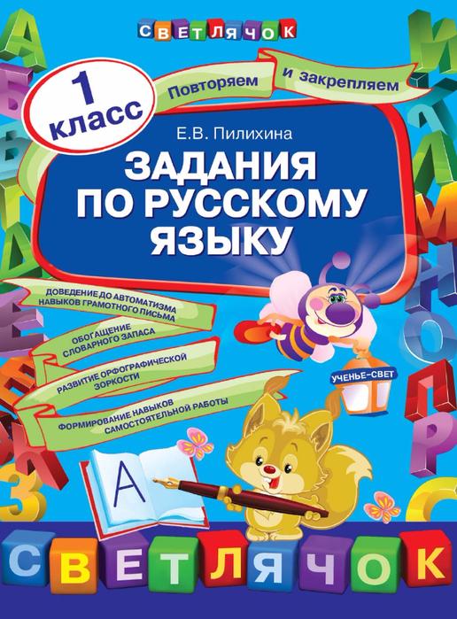 Пилихина Е.В. Задания по русскому языку 1 класс. Светлячок-1 (516x700, 471Kb)