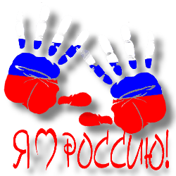 3996605_Lublu_Rossiu (250x250, 22Kb)