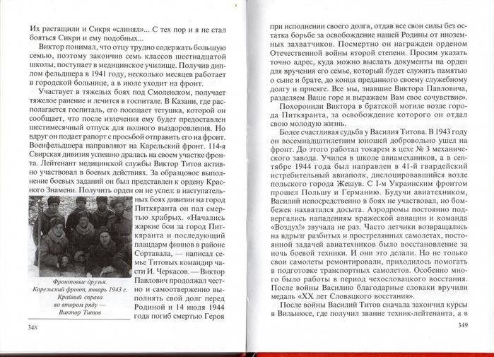 6034576_Imena_na_memoriale2 (700x505, 292Kb)