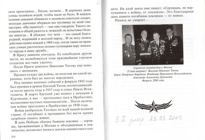 6034576_Imena_na_memoriale5 (700x479, 233Kb)