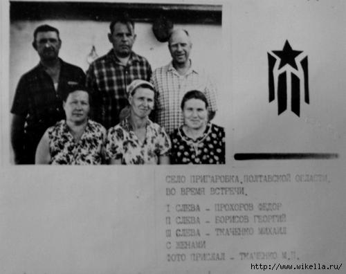 1970-е.Полтава.встреча ветеранов (500x396, 99Kb)