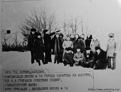 1979.Латвия.Вайдене.школьники (508x389, 127Kb)
