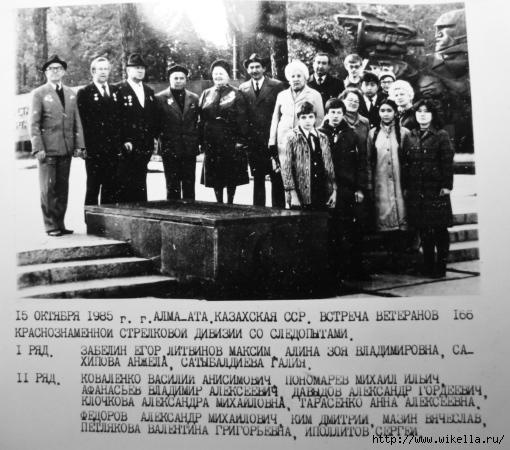 1985.Казахстан.Встреча ветеранов (510x450, 168Kb)