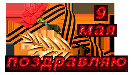 9 Мая (444x250, 159Kb)