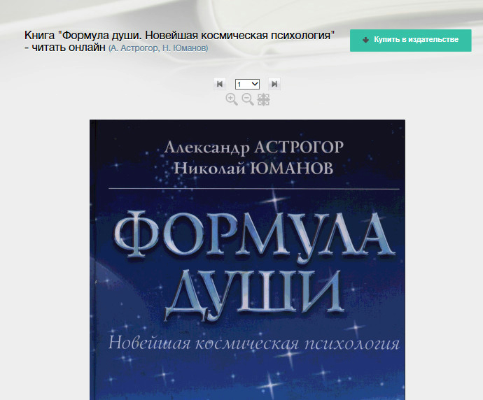 Астрогор Александр Книги онлайн
