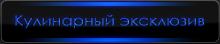 3040753_KYLINARNIIEKSKLUZIV (225x40, 12Kb)/3040753_Kylinarniiekskluziv (220x44, 11Kb)