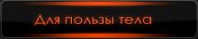3040753_DLYaPOLZITELA (225x40, 12Kb)/3040753_Dlyapolzitela (220x44, 9Kb)