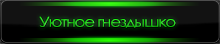 3040753_YUTNOEGNEZDIShKO (225x40, 13Kb)/3040753_Yutnoegnezdishko (220x44, 9Kb)