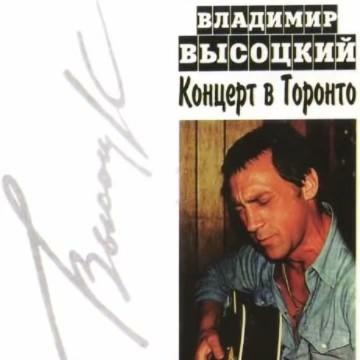 Владимир Высоцкий. Концерт в Торонто (12 апреля 1979 года)_Moment (360x360, 842Kb)