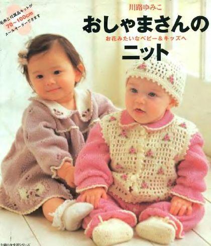 китайские журналы крючком/3071837_Baby_Knit_70100_cm_spkr (420x490, 38Kb)