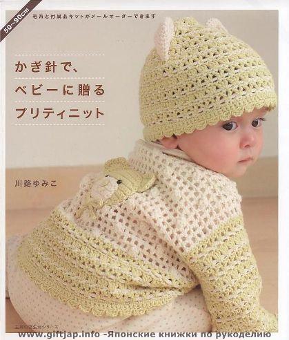 модели вязание крючком схемы/3071837_Crochet_for_Babies (419x492, 53Kb)