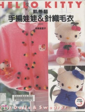 журналы по вязанию/3071837_Hello_Kitty_DollsSweater7_2000_spkr (346x457, 45Kb)