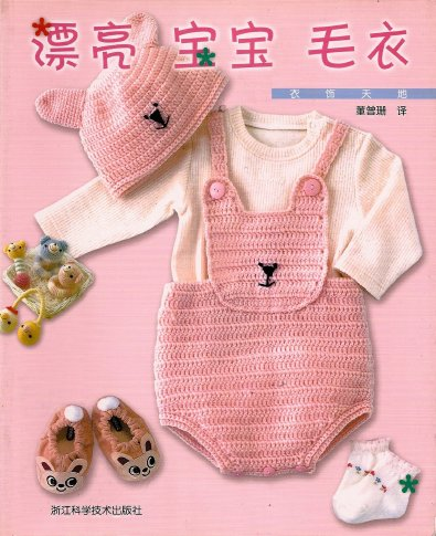 журнал с японскими и китайскими схемами/3071837_Knitting_kids_5090_sm_spkr (395x485, 50Kb)