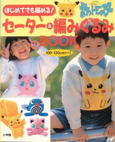 Китайский журнал с детскими моделями/3071837_Pokemon_Book_1999_spkr (391x480, 40Kb)