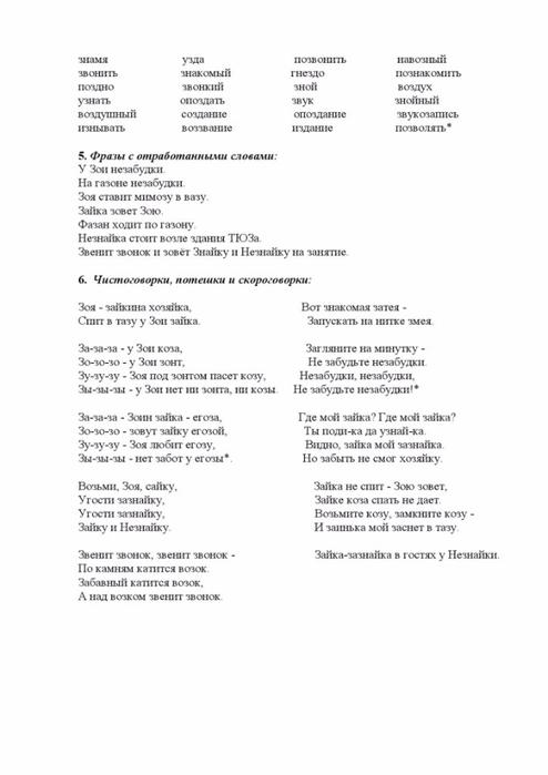 Автоматизация свистящих звуков у детей-18 (494x700, 116Kb)