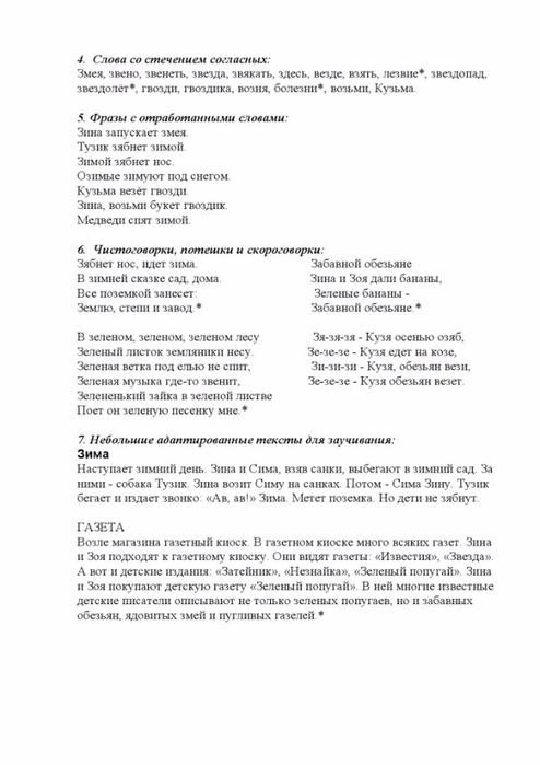 Автоматизация свистящих звуков у детей-23 (494x700, 148Kb)