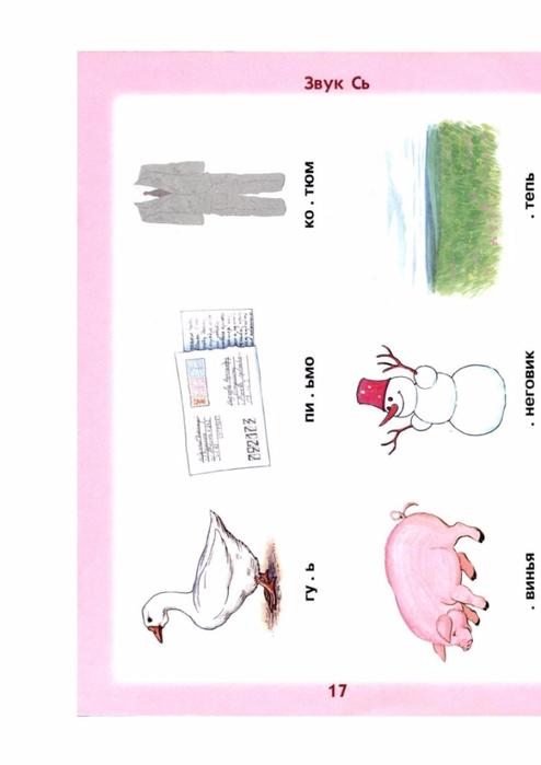 Автоматизация свистящих звуков у детей-48 (494x700, 146Kb)
