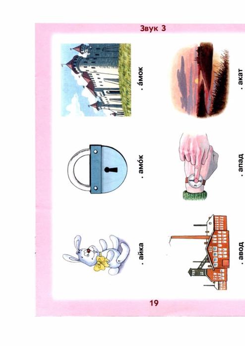 Автоматизация свистящих звуков у детей-50 (494x700, 178Kb)