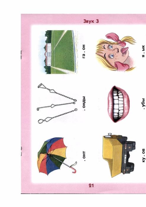Автоматизация свистящих звуков у детей-52 (494x700, 184Kb)