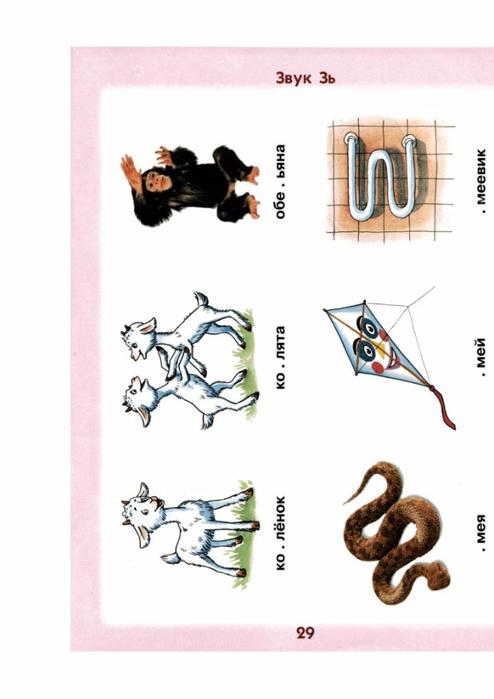 Автоматизация свистящих звуков у детей-60 (494x700, 175Kb)