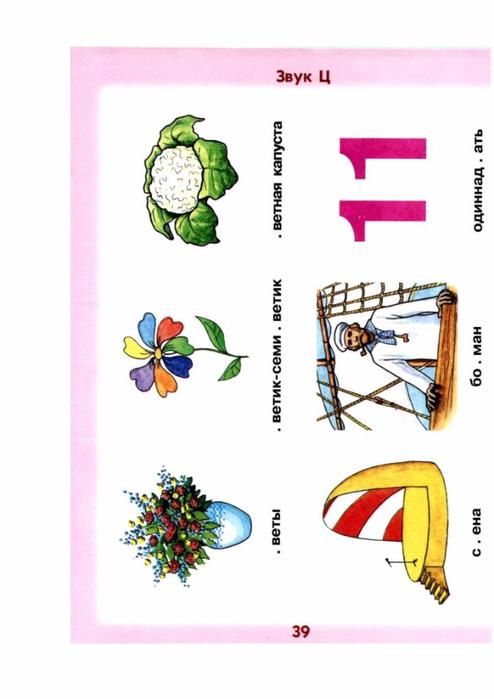 Автоматизация свистящих звуков у детей-70 (494x700, 188Kb)