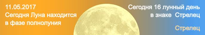 5948147_luna_segodnya (687x120, 61Kb)
