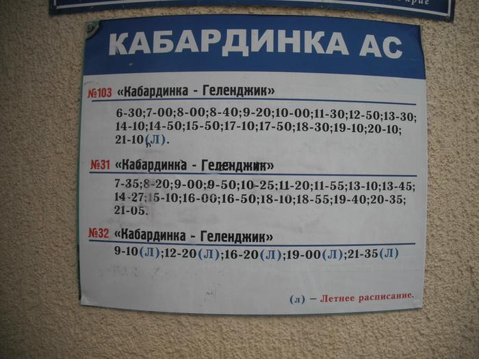 Кабардика-Геленджик (700x525, 152Kb)