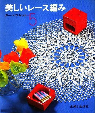 схемы вязания/3071837_Crochet_Lace_5 (405x480, 78Kb)