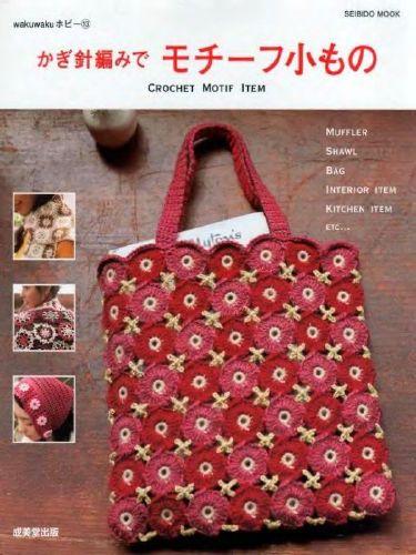 сумочки крючком/3071837_Crochet_Motif_Item_kr (375x500, 44Kb)