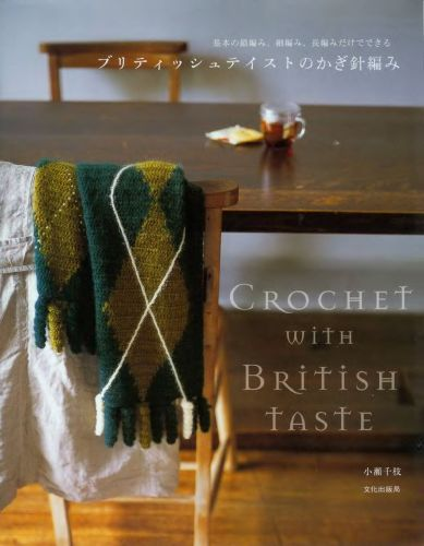 все для уютного дома/3071837_Crochet_with_British_Taste_2007_kr (389x500, 29Kb)