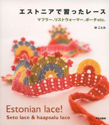 украшение крючком, схемы/3071837_Estonian_Lace_2009_spkr (435x500, 37Kb)