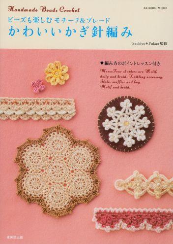 мотивы крючком схемы/3071837_Handmade_Beads_Crochet2009 (352x495, 35Kb)