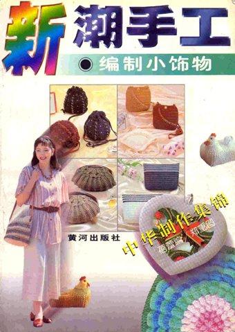 вязаные сумочки/3071837_Japonish_aks (340x479, 54Kb)