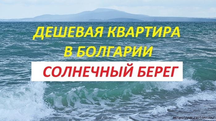 Дешевая квартира в Болгарии Солнечный Берег/2178968_ (700x393, 248Kb)